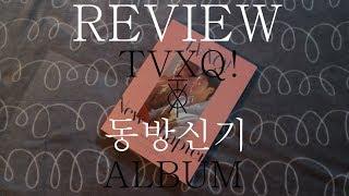 TVXQ! - 15th anniversary 동방신기 앨범 리뷰 언박싱