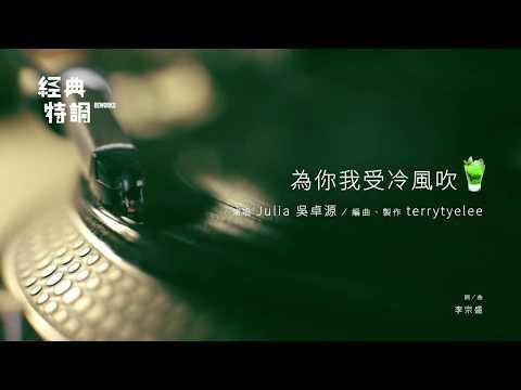 為你我受冷風吹 - Julia 吳卓源|Official Lyric Video(原唱:林憶蓮)