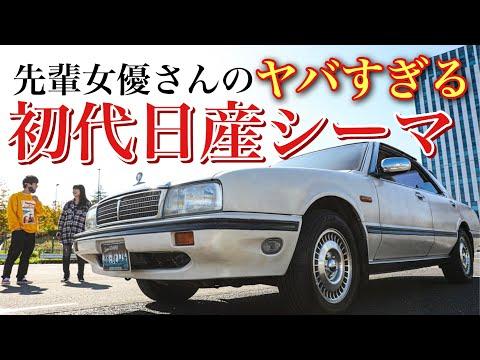 【緊張】先輩女優さんと30年前の愛車日産シーマがやってきた