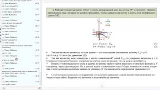 Физика онлайн. Урок по теме