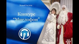 06. Новогодние конкурсы. Миелофон.