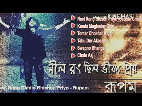 Neel Rong chilo bhishon priyo//Rupam ishlam//audio jukebox//komlo megheder//chokhe Kalo chai