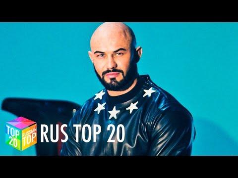 ТОП 20 русских песен (20 апреля 2017)