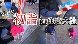 【Vlog】2019初詣in住吉大社!今年のおみくじは?