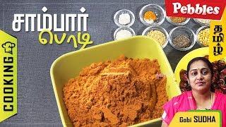 Sambar Podi / Sambar Powder Recipe in Tamil by Gobi Sudha | சாம்பார் பொடி|  How to make Sambar Podi
