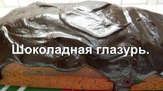 Шоколадная глазурь в микроволновке за 5 минут. Глазурь для пирога, кекса и для торта.(Шоколадная глазурь в микроволновке. Глазурь для пирогов и кексов. Как сделать шоколадную глазурь. По..., 2016-05-07T19:06:50.000Z)