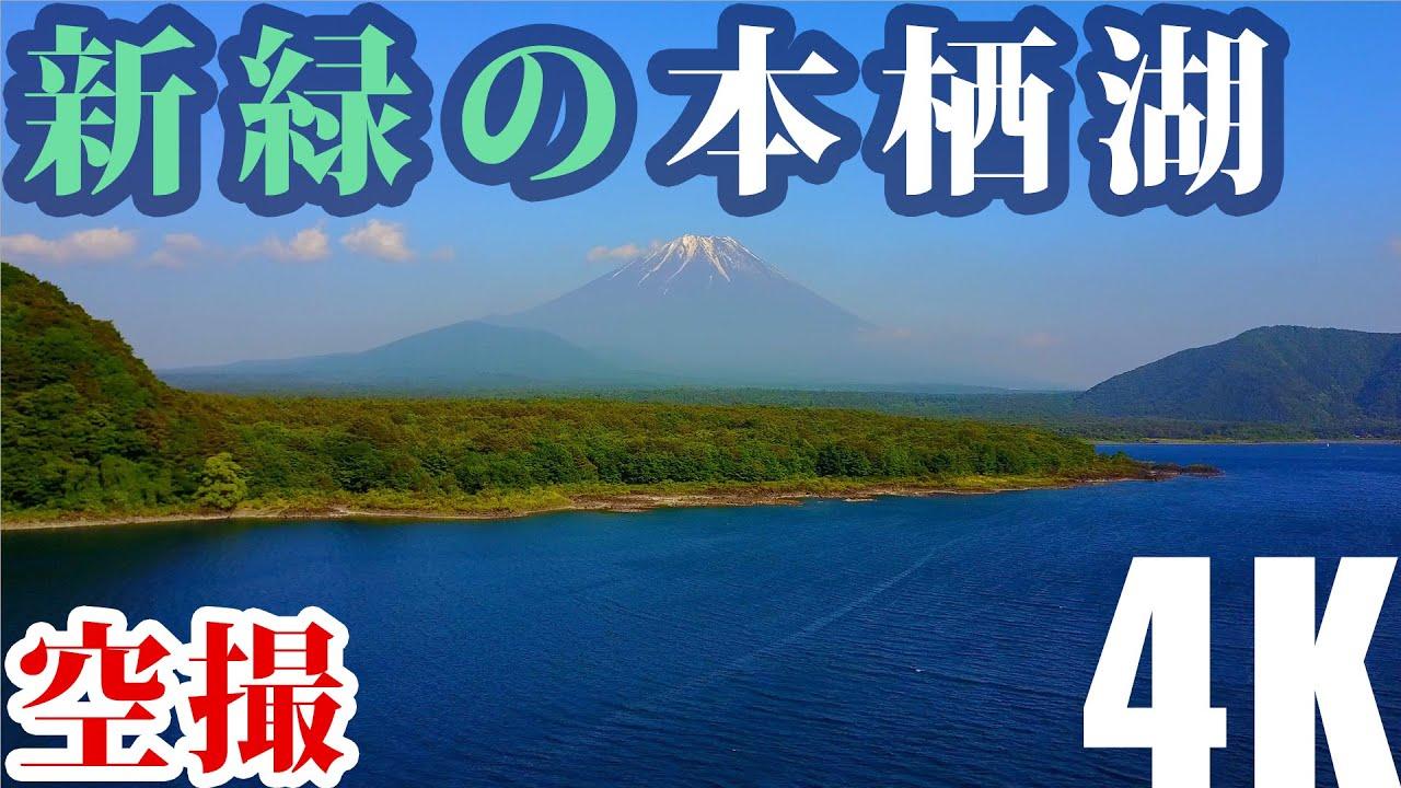 新緑の富士山と本棲湖橫斷空撮 -4K Video - Aerial view of fresh green Mt ...
