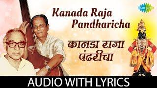 Kanada Raja Pandharicha with lyrics कानडा राजा पंढरीचा Sudhir Phadke Dr Vasantrao Deshpande