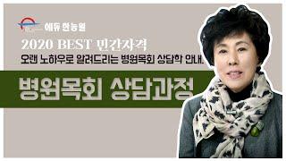 에듀한능원 BEST 민각자격 취득률 1위 병원목회 상담…