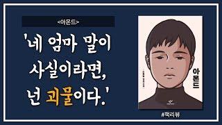 [ 책 리뷰 ] 『아몬드』 - 감정을 느끼지 못하는 아…