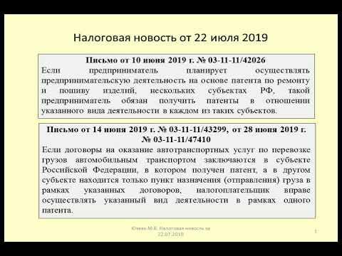 22072019 Налоговая новость о патенте при ведении бизнеса в разных субъектах РФ