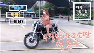 여자사람 2종소형(오토바이 면허) 100점으로 합격하기…