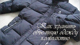 видео Куртки : Куртка