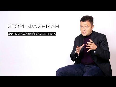 МЫSLI обо всём // Игорь Файнман