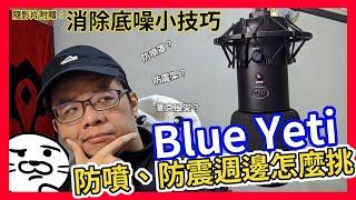 Blue Yeti/雪怪 USB 電容麥克風 週邊(防噴罩、防震架、麥克風架)測試,影片附贈消除底噪(ㄣㄣㄣ/嗯嗯嗯)小技巧教學/設定 | RekansTV