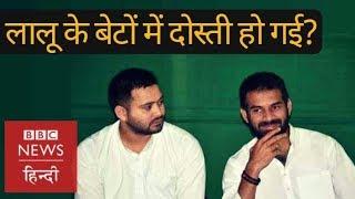 Tejashwi and Tej Pratap, is everything alright between Yadav brothers? (BBC Hindi)