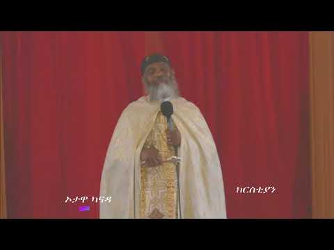 Ethiopian Orthodox Tewahido Church in Ottawa Canada