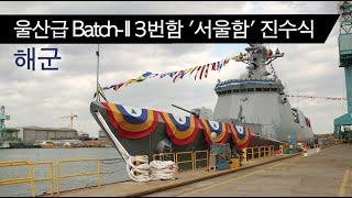 해군, 울산급 Batch-Ⅱ 3번함 '서울함' 진수식