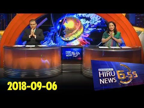 Hiru News 6.55 PM | 2018-09-06