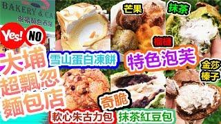 [Poor travel香港] 大埔超飄忽麵包店!試食共7款!時好時壞!雪山蛋白凍餅、奇脆軟心朱古力包、抹茶紅豆包、4款特色味泡芙!悅揚麵包西餅
