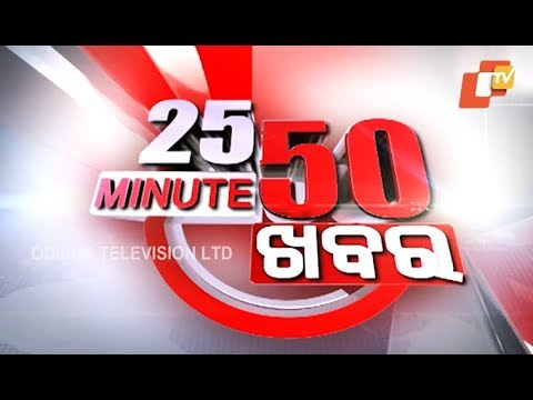 25 Minute 50 Khabar 13  Oct 2018