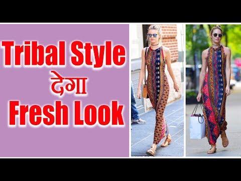 Fashion Trend: Tribal Style देगा आपकी personality को fresh look | Boldsky