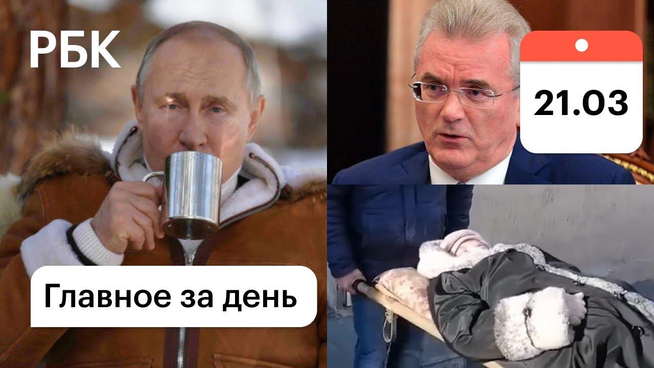 Что нашли при обыске у губернатора Пензенской области. Отчего хорошо Путину. В банк на носилках.