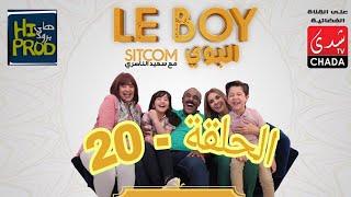 Said Naciri Le BOY (Ep 20)   HD سعيد الناصيري -البوي - الحلقة العشرون