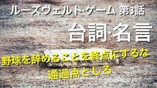 唐沢寿明主演『ルーズヴェルト・ゲーム』より 今回は1話完結的ではなく...