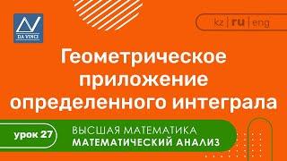 Математический анализ, 27 урок, Геометрическое приложение определенного интеграла