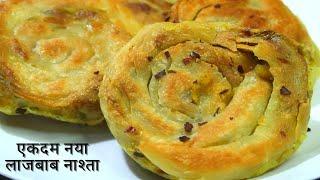 कचोरी जैसे टेस्ट का इतना आसान नया नाश्ता जिसे खाकर पेट भर जाये मन न भरे Bun Parotta | Paratha Recipe