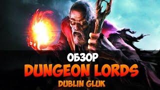 [глючной обзор] Dungeon Lords (КУСОК ГОВНА)