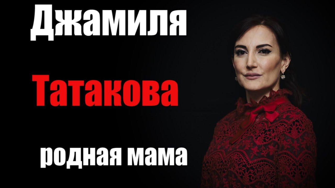 Джамиля татакова новые 2018 года