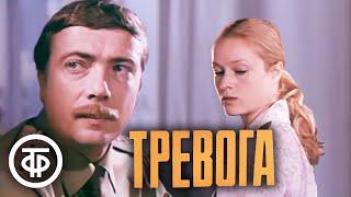 Тревога. По мотивам рассказа Евгения Воеводина (1980)