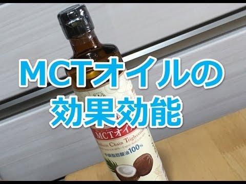 MCTオイルの効果効能