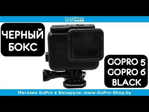 Защитный бокс черного цвета для GoPro 5 и GoPro 6 Black Gopro-shop.by