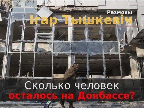 Сколько человек осталось на Донбассе?