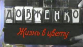 Довженко. Жизнь в цвету. Звёзды русского авангарда