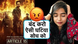 Article 15 Movie REVIEW | Deeksha Sharma