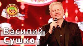 Василий Сушко в телешоу Ваше Лото