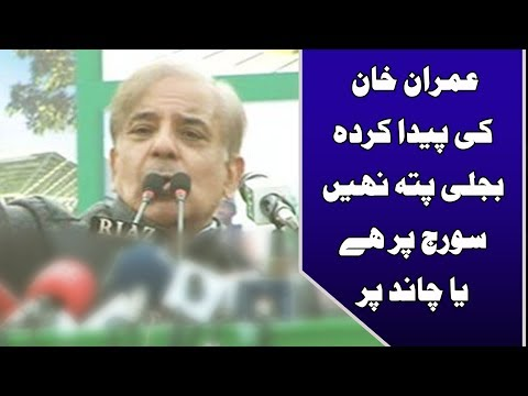 Chief Minister Punjab Shahbaz Sharif addressing workers convention in Lodhran | 24 News HD