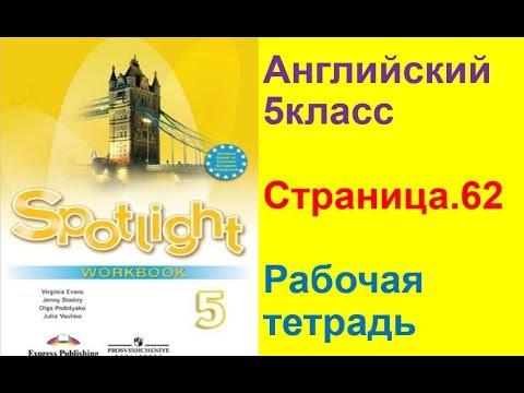 Английский язык 5 класс Рабочая тетрадь Страница.62
