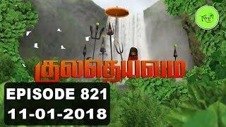 Kuladheivam SUN TV Episode - 821 (11-01-18)