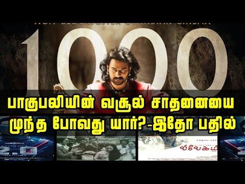 பாகுபலியின் வசூலை முந்துமா விவேகம்   | Top 10 List of Films that Collected Close to 1000 crores |