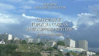 Заполярье - Кольский полуостров -