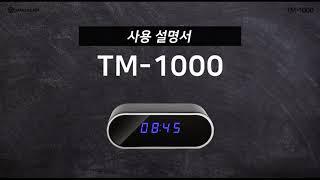 TM 1000 탁상시계 캠코더  (WIFI 가능)