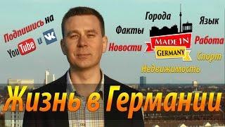 Жизнь в Германии - видеоканал TV Made In Germany(Все самое интересное - жизнь в Германии TV Made In Germany - видеоканал на русском. Автомобили, футбол, города, работа..., 2015-10-08T14:51:09.000Z)