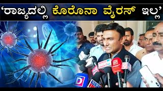 No Coronavirus Case Detected In State; K Sudhakar Minister of Medical Education | Vijay Karnataka