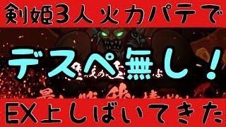 【ログレス】EX上 剣姫3人火力パテ討伐!【剣姫の本気】