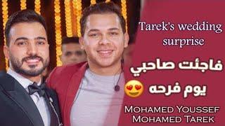 Tarek's wedding Surprise (Wedding Day) - فاجئت صديقي طارق يوم فرحه 😍 شوفو رده فعله (في يوم الفرح)